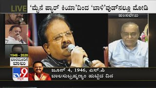 Music Director Hamsalekha Condoles The Death Of SPB, Remembers His Work Memories With The Legend