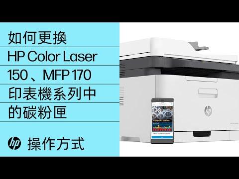 如何更換 HP Color Laser 150、MFP 170 印表機系列中的碳粉匣