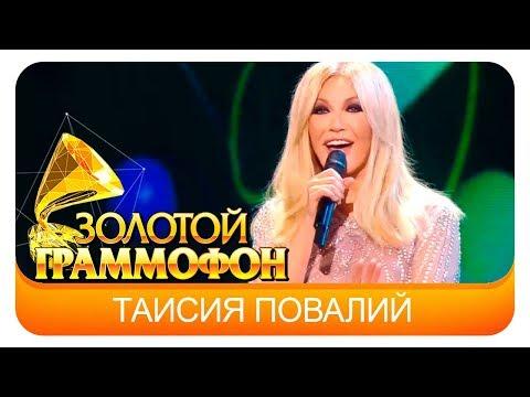 Таисия Повалий -- Сердце - дом для любви (Live, 2017)