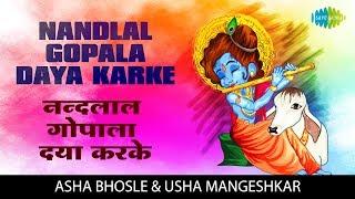 Nandlal Gopala with lyrics | नन्दलाल गोपाल दया