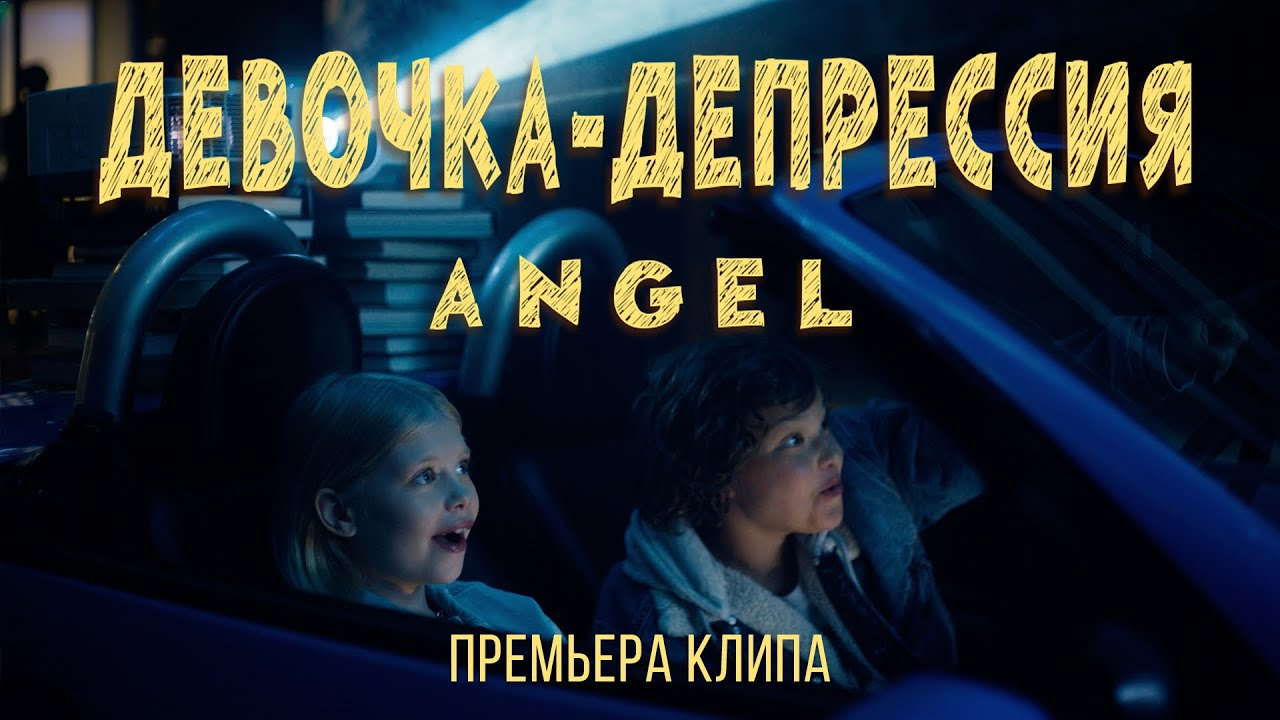 ANGEL — Девочка-депрессия