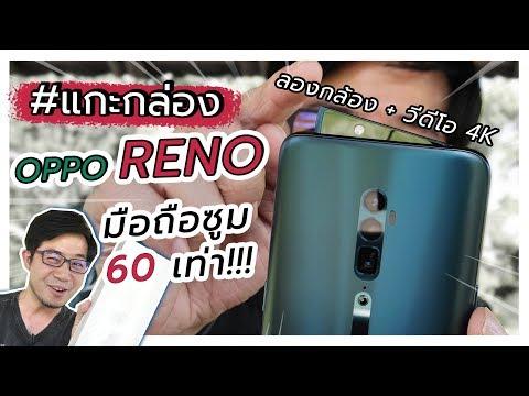 ราคา + แกะกล่อง OPPO Reno 10X ซูมไปให้สุดที่ 60 เท่า!! | ดรอยด์แซนส์
