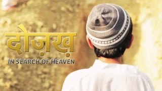 Dozakh In Search Of Heaven - Official Trailer 2015