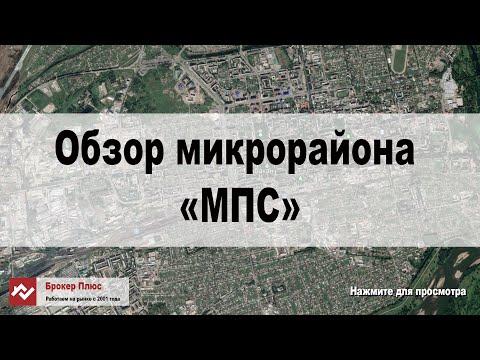 Видеообзор района МПС в г. Абакан
