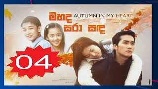 Autumn In My Heart Episode 4 Subtitle Indonesia