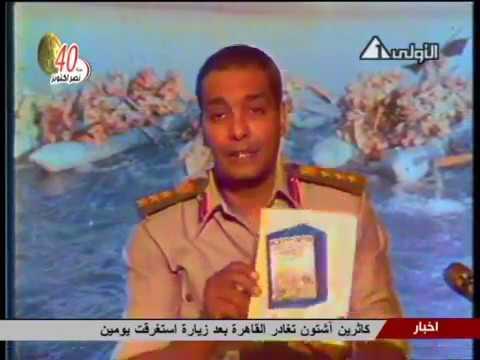 العرب اليوم - المشير طنطاوي في لقاء نادر يوضح كيف روى الإسرائيليون هزيمتهم أمامه