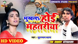 2020 जितीया गीत // Chuharmal vyas !! Jitiya Song //Jitiya geet//Jitiya video song // jitiya Dj song - Download this Video in MP3, M4A, WEBM, MP4, 3GP