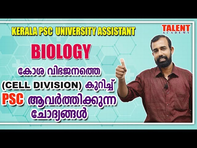 Kerala PSC Biology for University Assistant - Cell Division - Talent Academy