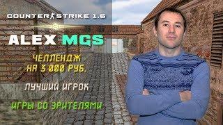 Counter-Strike 1.6 🔴 5×5 Агрессивная схватка!