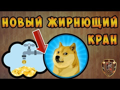 Новый жирнющий кран DOGE 2018 или догикоин краны без вложений