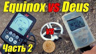 Тест Equinox 800 11 DD vs XP Deus x35 5.2 катушки 22.5 см и 34х28 см в грунте часть 2