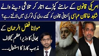 How Shahid Khaqan Abbasi tore copy of Rules of Business in Parliament || Details by Siddique Jaan
