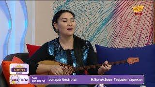 Ардақ Балажанова – «Қоңыр жел» (халық әні)