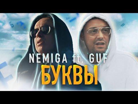 NEMIGA ft. Гуф - Буквы | 2020 ( Official Video )