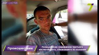 В Одессе задержали последнего из сбежавших заключённых
