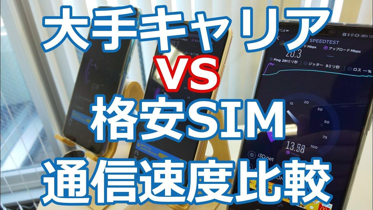 #11【通信速度計測】格安SIMと大手キャリアの通信速度を比較検証!|スマホ比較のすまっぴー #スマホ #比較
