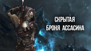 Skyrim СЕКРЕТ ОЛАВЫ НЕМОЩНОЙ Уникальная броня Ассасина