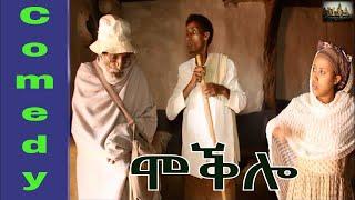 ሞቕሎ - New Eritrean Comedy By Merhawi TekesteMokbaeti - Moqlo  2017