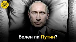 Болен ли Путин?