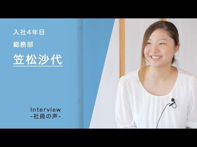 社員インタビュー 笠松|総務部【加賀建設】