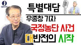 국정농단 사건, '대반전'의 시작 (우종창 기자 - 8월 18일)