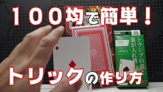 100均手作り表と裏が入れ替わる手品のトリックカード作り方Howtomagic