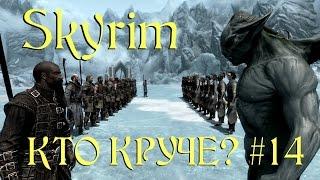 Skyrim (Dawnguard) Кто круче? #14 | Изран vs Лорд Харкон (Отряд Стражей Рассвета против Вампиров)