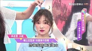 最新!吳依霖示範韓國正夯的三款瀏海 圓臉女孩有救了!女人我最大