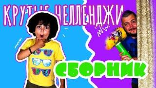 Сборник видео для детей - Самые смешные челленджи с Артемом!