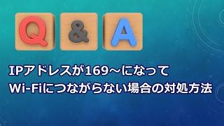 IPアドレスが169~になってWi-Fiにつながらない場合の対処方法Q&A