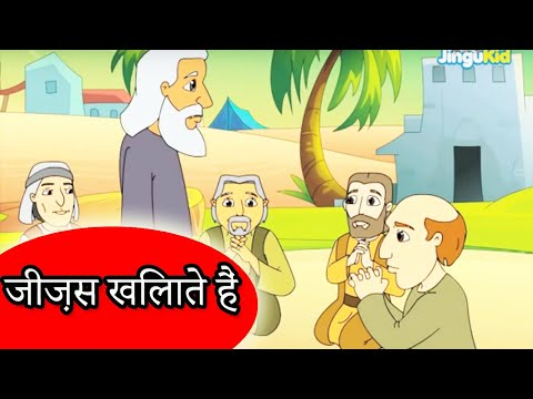 Jesus Feeds | Christmas Story for Kids | Animated Children's Bible Stories Vol.-02