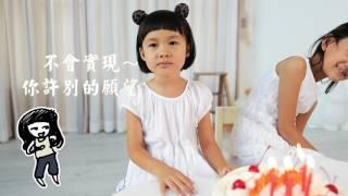 小梨5歲生日