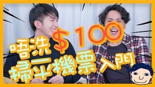 掃平機票入門 $97去台灣