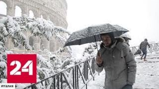 Циклон из Сибири принес холода и снег в Европу - Россия 24