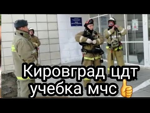 Кировград цдт учебка мчс👍