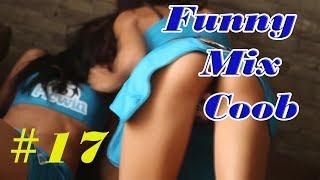 ЛУЧШИЕ ПРИКОЛЫ Сентябрь | BEST COOB  #17 2017 |  Funny Mix Coob