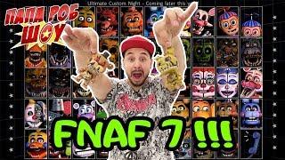 Папа Роб играет в #FNAF 7: Ultimate Custom Night!