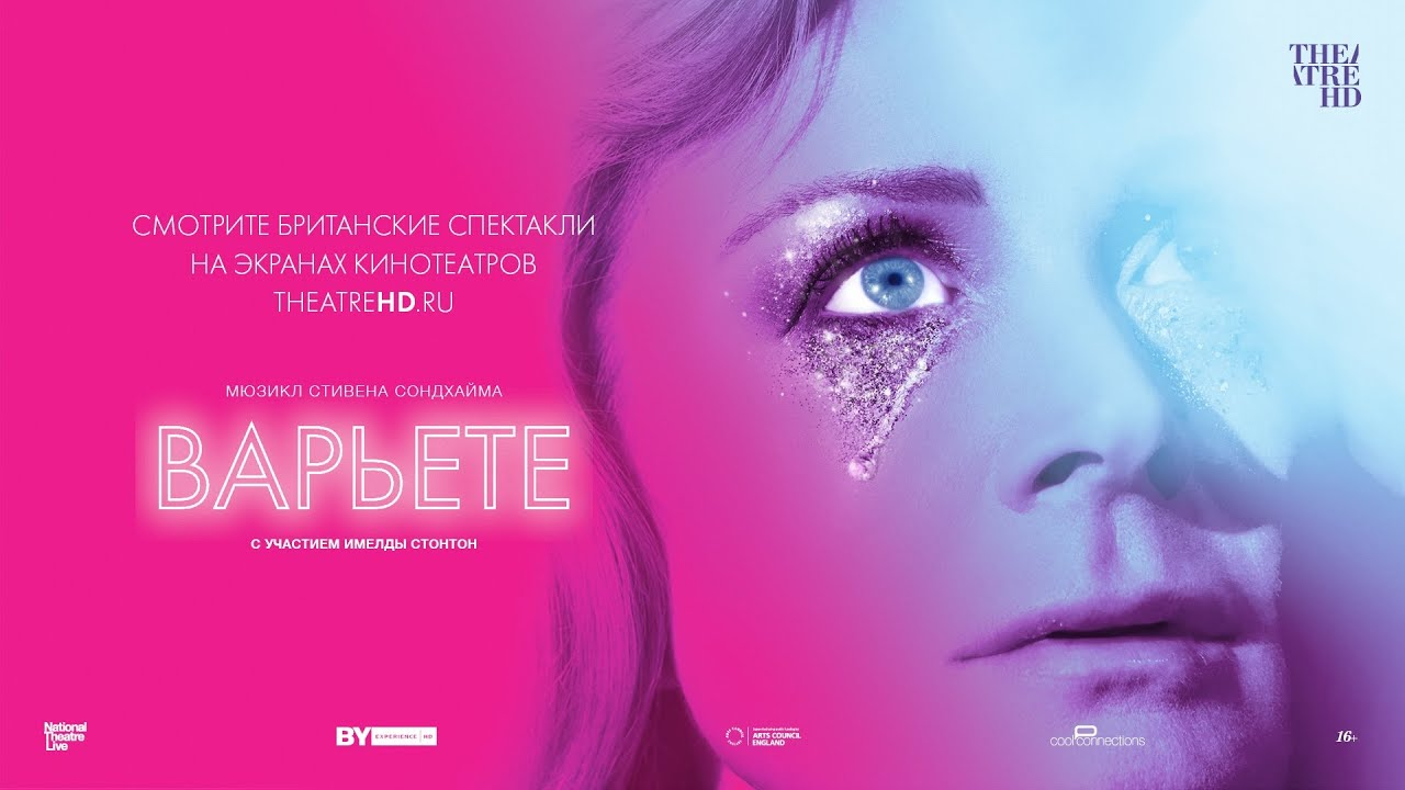 TheatreHD: Варьете