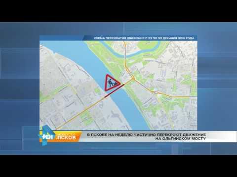 Новости Псков 22.12.2016 # Ольгинский мост частично перекроют