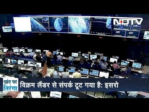 Chandrayaan 2: Vikram Lander का ISRO से संपर्क टूटा, आंकड़ों का विश्लेषण जारी