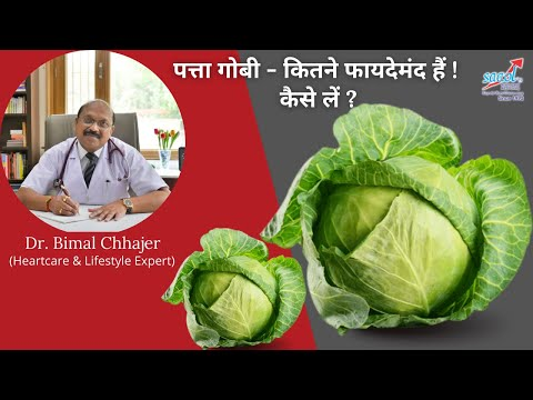 , title : 'Cabbage - Benefits & How to eat ? | By Dr. Bimal Chhajer | Saaol