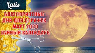 Лунный календарь для рыбалки на май 2020 стрижек волос