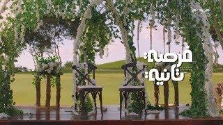 أغنية فرصة تانية   غناء رامي صبري   بطولة ياسمين صبري