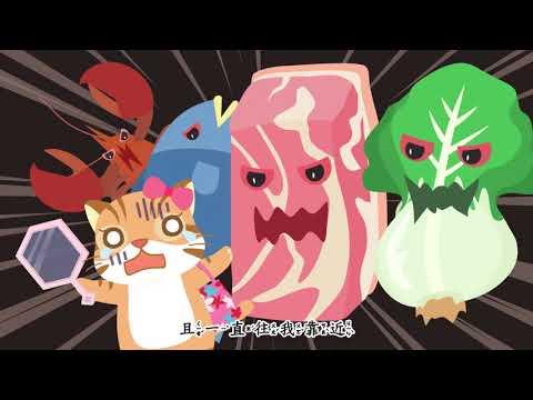 政風處「貓裏廉潔學院」動畫-食品安全篇