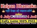 Satta matka Kalyan matka king fix jodi 6 July 2017 100% Dhamaka pass || Earn money now| Satta Bazar
