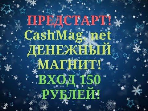ПРЕДСТАРТ! CashMag. net - ДЕНЕЖНЫЙ МАГНИТ! ВХОД 150 РУБЛЕЙ!