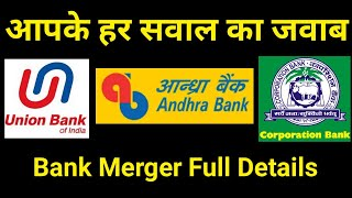 Andhra bank and corporation bank merger with union bank of India | union bank merger full details