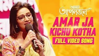 Here is my latest Bengali playback song 'Amar Ja Kichu Kotha' from the film AmarAponjon