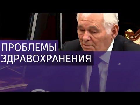 Рошаль рассказал Путину о главных проблемах медицины