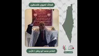 انتماء2021: قصائد لعيون فلسطين، الشاعر محمد ابو رياش، الاردن